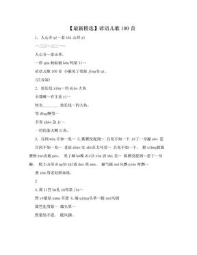 【最新精选】谚语儿歌100首.doc