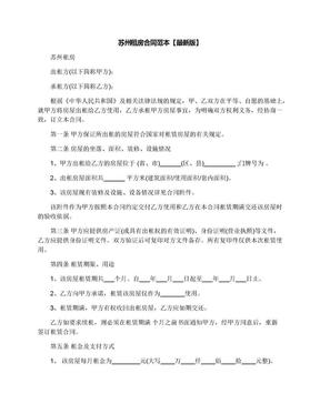 苏州租房合同范本【最新版】.docx