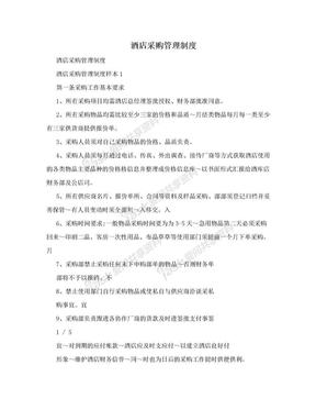 酒店采购管理制度 .doc
