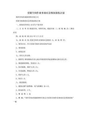 受限空间作业事故应急预案演练计划.doc