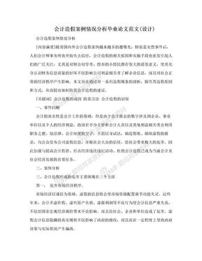 会计造假案例情况分析毕业论文范文(设计).doc