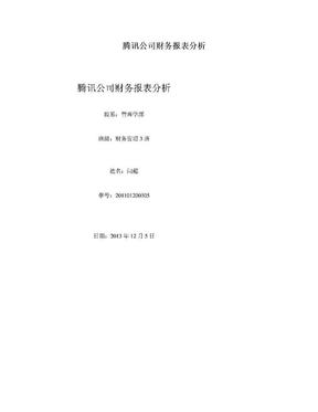 腾讯公司财务报表分析.doc