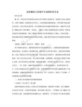 试论聊斋与高晓声小说创作的关系.doc