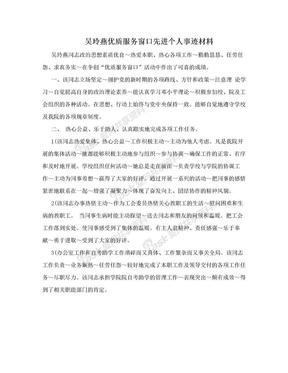 吴玲燕优质服务窗口先进个人事迹材料.doc