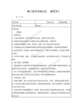 路缘石技术交底.doc