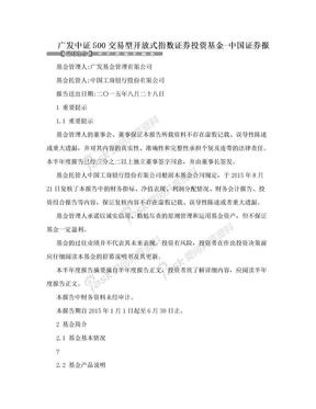 广发中证500交易型开放式指数证券投资基金-中国证券报.doc