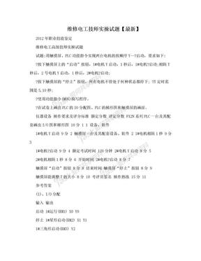 维修电工技师实操试题【最新】.doc
