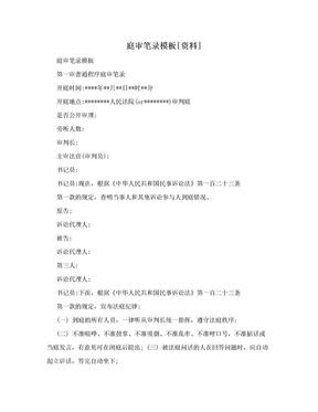 庭审笔录模板[资料].doc