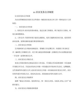 xx社区党务公开制度.doc