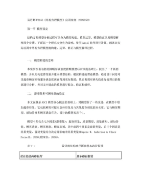 易丹辉  结构方程模型  应用案例说明.doc