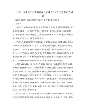 """浅谈""""米老头""""蛋黄煎饼和""""麦满分""""麦当劳汉堡广告创意.doc"""