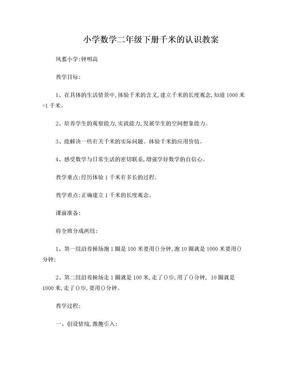 小学数学二年级下册千米的认识教案.doc