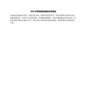 2004年考研俄语试题及参考答案.docx