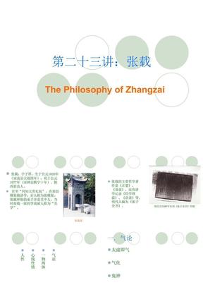北京大学哲学系精品课程PPT系列023张载.ppt