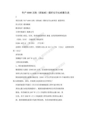 年产6000万块(折标砖)煤矸石空心砖报告表.doc