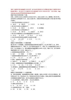 行测资料分析攻略秘籍:资料分析考前突破训练题库【带解析】.doc