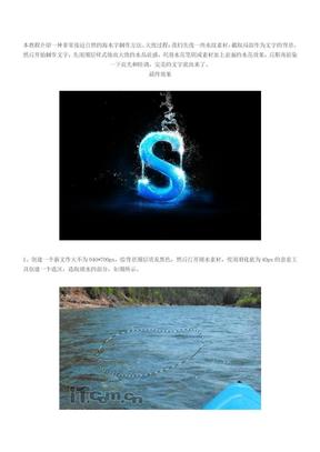 Photoshop制作沾满水花的蓝色水晶字.doc
