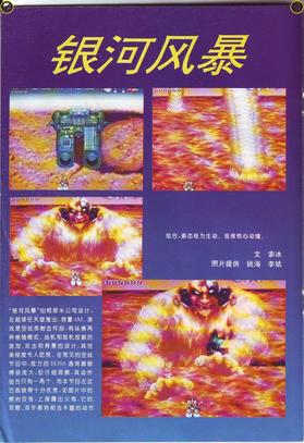 永远的追忆.GAME集中营.电子游戏软件.1994.06.创刊号.下.PDF