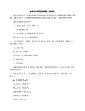 趣味运动会策划书模板【经典版】.docx