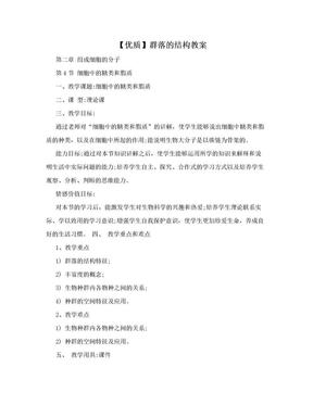 【优质】群落的结构教案.doc