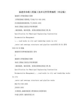 福建省市政工程施工技术文件管理规程(审定稿).doc