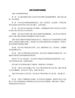 女职工劳动保护特别规定.docx