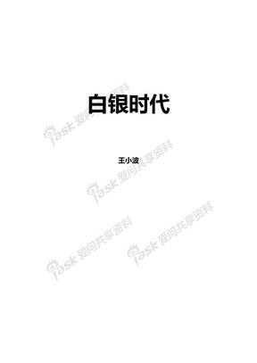 [白银时代].白银时代.文字版.pdf