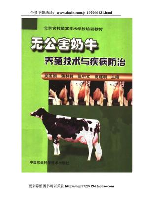 无公害奶牛养殖技术与疾病防治.doc