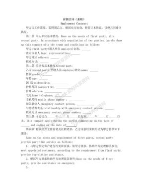 雇佣合同(中英文对照兼职).doc