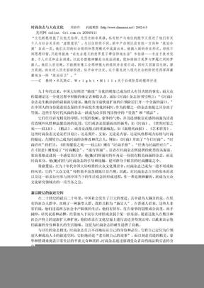 时尚杂志与大众文化.doc