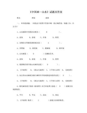 《中国画—山水》试题及答案.doc