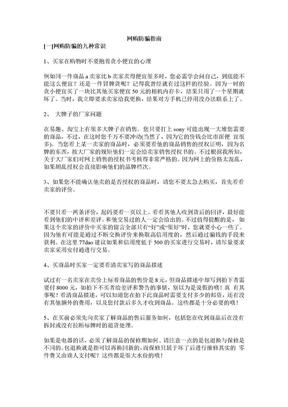 网购防骗指南.doc