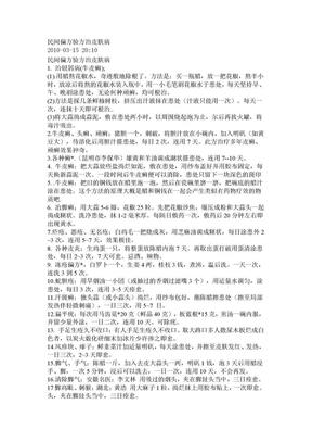 民间偏方验方治皮肤病.doc