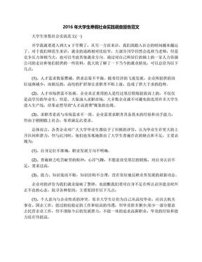 2016年大学生寒假社会实践调查报告范文.docx