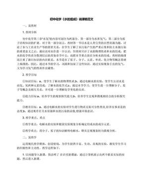 初中化学《水的组成》说课稿范文.docx