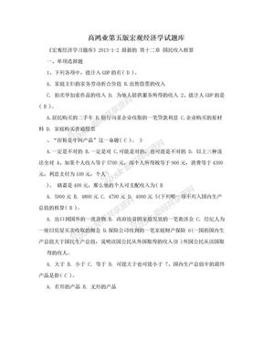 高鸿业第五版宏观经济学试题库.doc