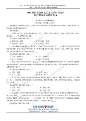 2010浙江公务员行测真题及解析.doc