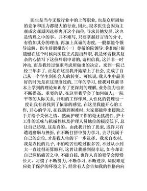 医生辞职申请书怎么写.doc