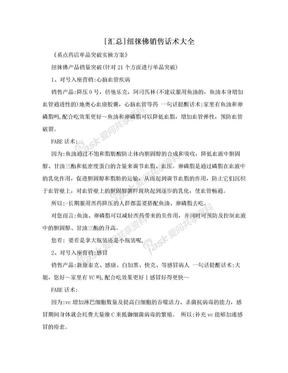 [汇总]纽徕佛销售话术大全.doc