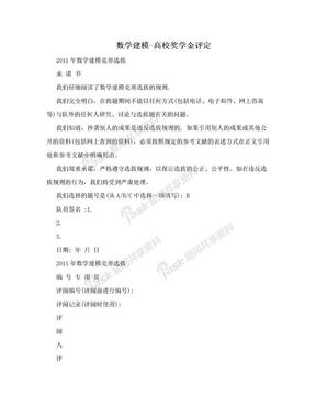 数学建模-高校奖学金评定.doc