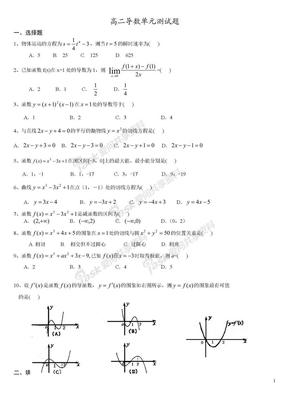 高二导数单元测试题及参考答案 人教版.doc.doc
