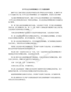 《中华人民共和国婚姻法》若干问题的解释.docx