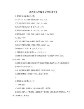 苏教版小学数学定理公式大全.doc