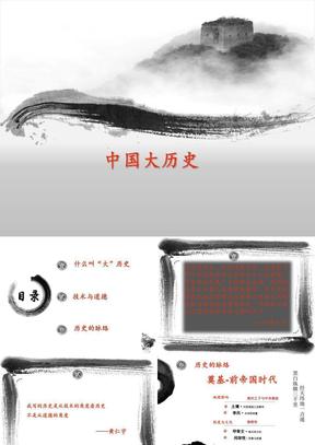 中国大历史读书PPT讲稿.ppt