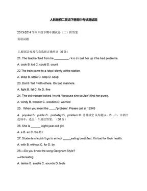 人教版初二英语下册期中考试测试题.docx