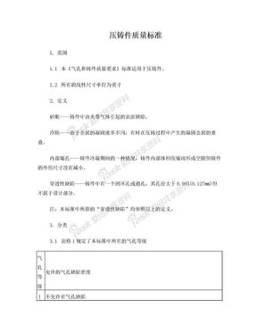 ASTM E505中文版.doc