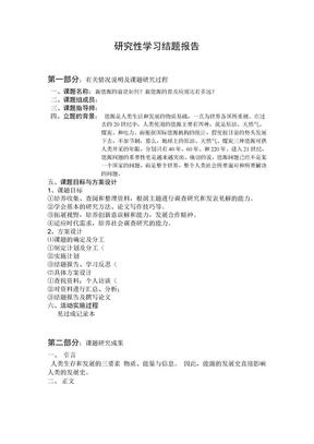 研究性学习结题报告.doc