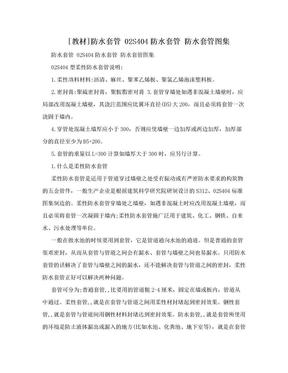 [教材]防水套管  02S404防水套管   防水套管图集.doc