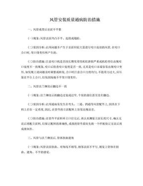 风管安装质量通病防治措施.doc