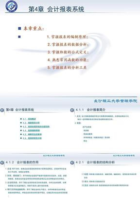 会计信息系统分析设计-会计报表系统 chap4.ppt